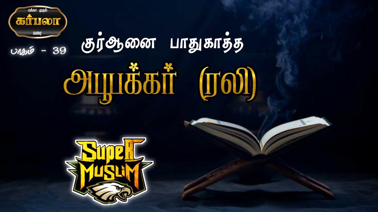 குர்ஆனை பாதுகாத்த அபூபக்கர்(ரலி) கர்பலா - 39