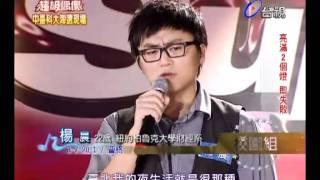 20110604 超級偶像 13.劉承樺 楊晨