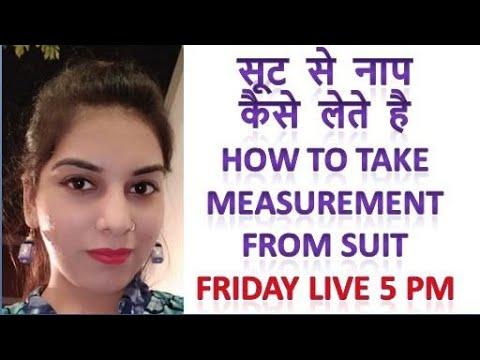 सूट से नाप कैसे लेते हैं Take Measurement From Suit Live