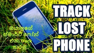 How To Track Your Smart phone සිංහල Review