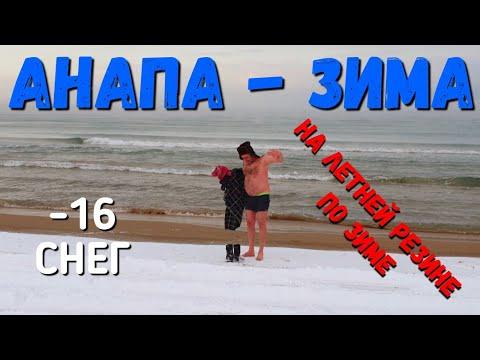 #АНАПА - МИНУС 16 - НА ЛЕТНЕЙ РЕЗИНЕ ПО СНЕГУ!!! АШОТ КУПАЕТСЯ :) ЗИМНИЙ НАРЯД 9.02.2020