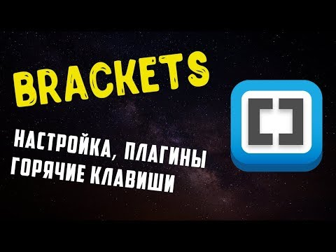 Brackets - настройка, плагины, горячие клавиши