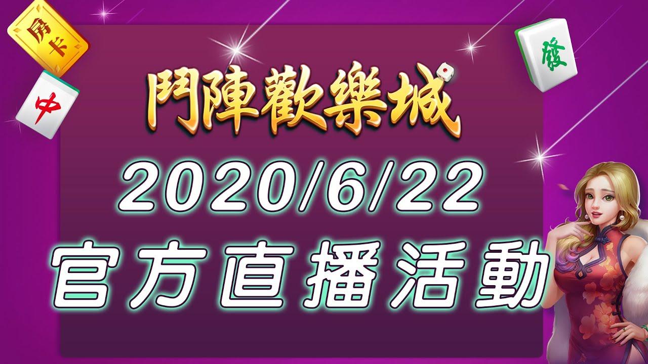 【官方直播活動Live】2020/6/22 鬥陣歡樂城的直播影片 - YouTube