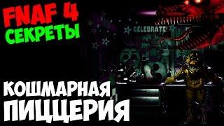 Five Nights At Freddy's 4 - КОШМАРНАЯ ПИЦЦЕРИЯ! - 5 ночей у Фредди