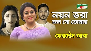 noyon bhora jol go tomar নয়ন ভরা জল গো তোমার nazrul songs by ferdous ara iav