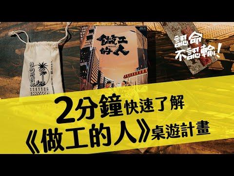 做工的人 workers 繁體中文版 高雄龐奇桌遊