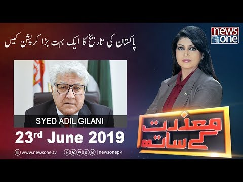 Maazrat Kay Saath | 23-June-2019 | Syed Adil Gilani | NAB | Corruption | Supreme Court Pakistan