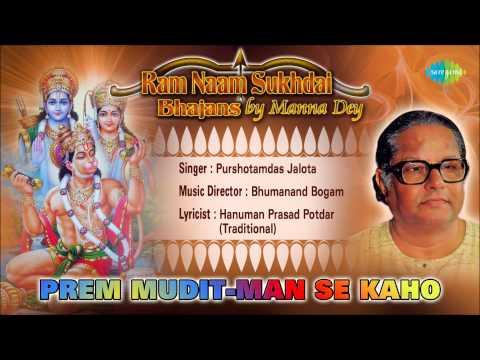 Prem Mudit-Man Se Kaho | Hindi Devotional Song | Purshotamdas Jalota