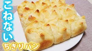 バターシュガーちぎりパン|ふりゅい_管理栄養士さんのレシピ書き起こし