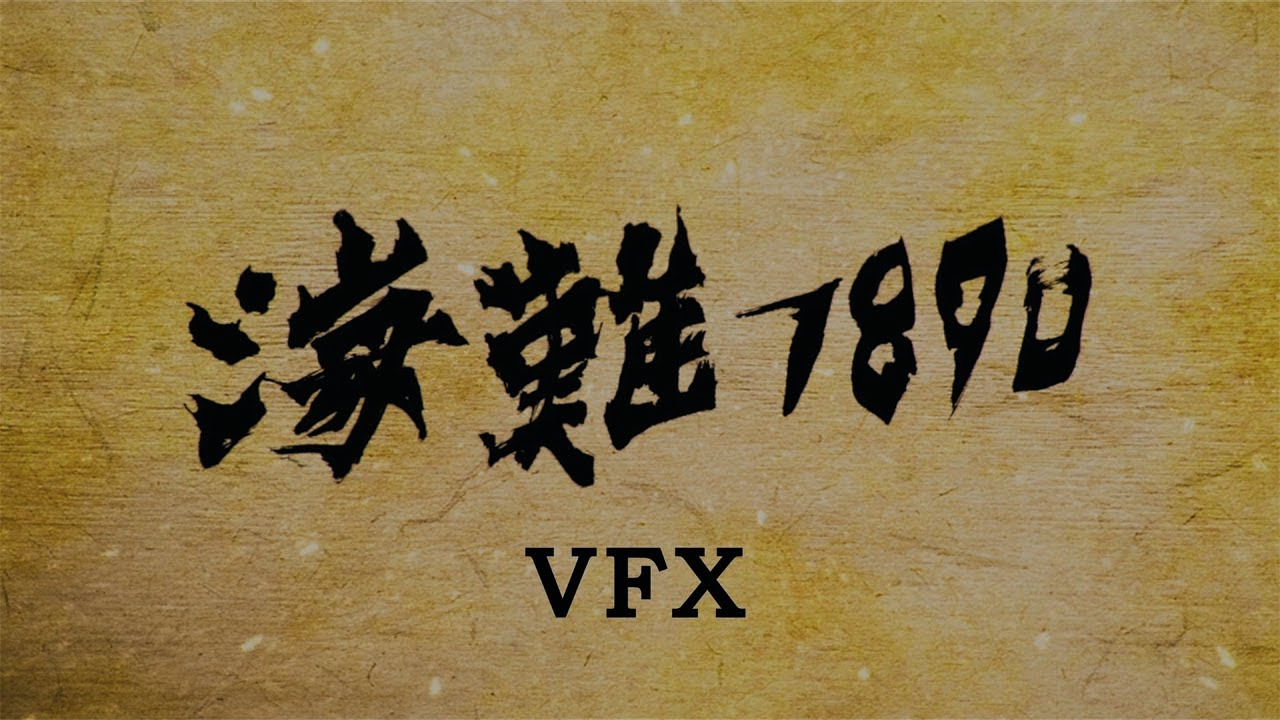 125 YEARS MEMORY visual effects (VFX)