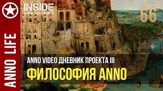 Anno video дневник проекта III: философия Anno | 66