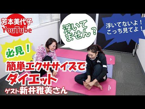 【芳本美代子 公式】簡単エクササイズで本気ダイエットに挑戦!みっちょんINポッシブルNo4
