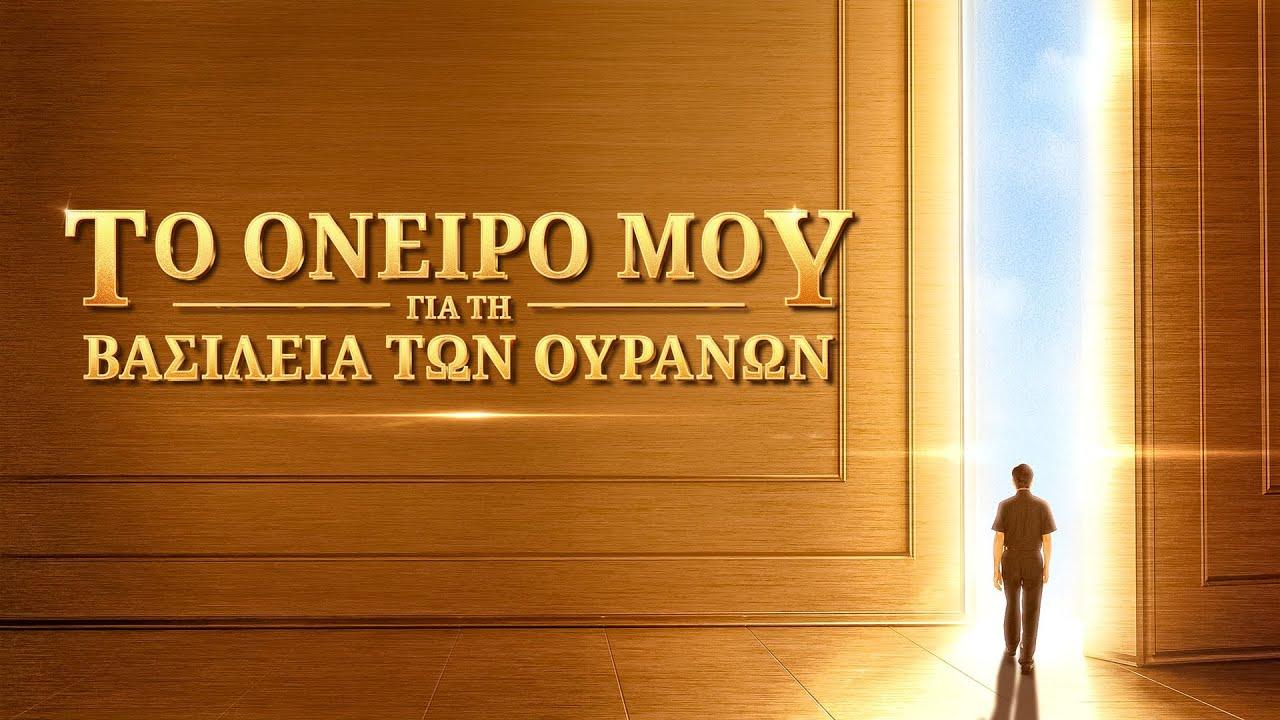 Ελληνική Χριστιανική ταινία | Το όνειρό μου για τη Βασιλεία των Ουρανών