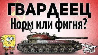 сТГ ГВАРДЕЕЦ - ОБЗОР
