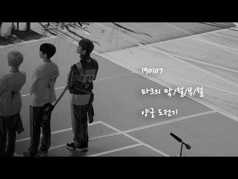 [4k] 190107 아육대 마크(Mark) focus