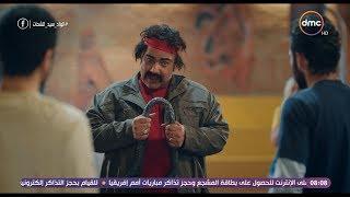 """فديو – بيومي فؤاد يقلد """"هوجان"""" في """"الواد  سيد الشحات"""" ... وتعليق محمد إمام"""
