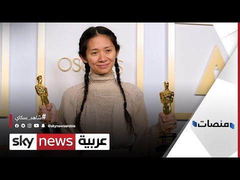 الأوسكار يشهد فوز أول امرأة آسيوية وارتفاع في مرشحي الأقليات | #منصات