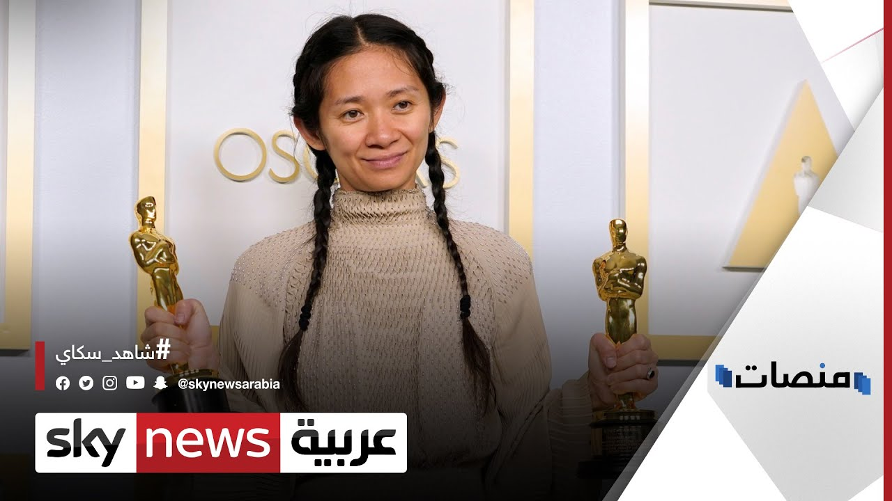 الأوسكار يشهد فوز أول امرأة آسيوية وارتفاع في مرشحي الأقليات | #منصات  - 18:58-2021 / 4 / 26