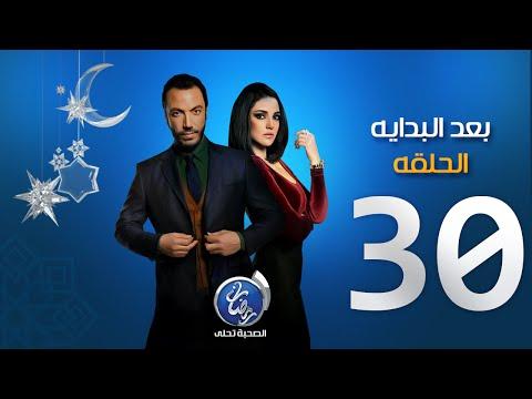 مسلسل بعد البداية - الحلقة الاخيرة | Episode 30 - Ba3d El Bedaya