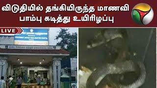 விடுதியில் தங்கியிருந்த மாணவி பாம்பு கடித்து உயிரிழப்பு: பின்னணி தகவல்   Dindigul   Hostel   Snake