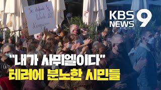 """""""나도 교사다""""…프랑스, 교사 테러에 수만 명 분노 / KBS뉴스(News)"""