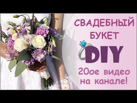Свадебный букет невесты фото 2016 своими руками
