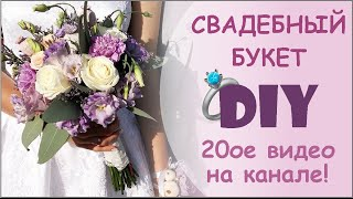 Как сделать Букет невесты СВОИМИ РУКАМИ || How to Make a Bridal Bouquet