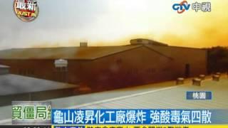 中視新聞》龜山凌昇化工廠爆炸 強酸毒氣四散