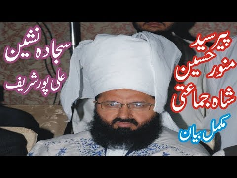 Pir Syed Munawar Hussain Shah Sahib Jamati full bayan 2018 thumbnail
