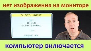 видео Нет изображения на мониторе Dell