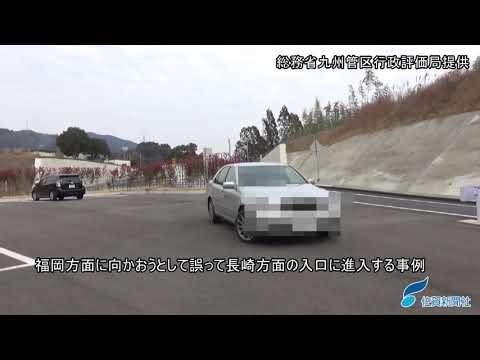 佐賀県・小城スマートICで誤進入が頻発、案内表示の改善へ(映像提供:総務省九州管区行政評価局)