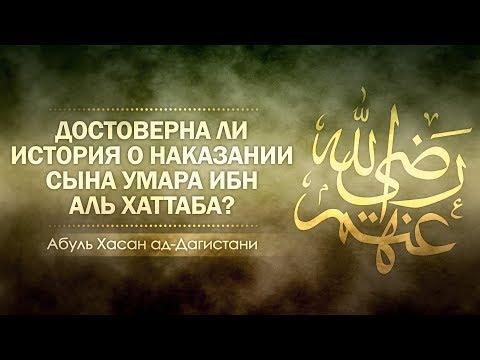Достоверна ли история о наказании сына Умара ибн Аль Хаттаба?