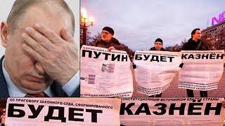 ЧУЮТ СОБАКИ! Путинские зассали вернуть СМЕРТНУЮ КАЗНЬ