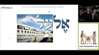 Библейский Иврит для начинающих -Урок 3-4