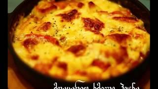 სულუგუნისა და პომიდვრის მოშუშული კეცზე/Тушеные помидоры с сыром Сулугуни