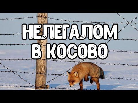 Как я под наркотой нелегально поехал в самую бедную страну Европы - Косово.