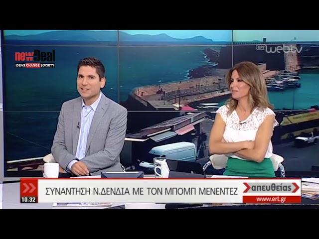 Πάνος Μαυρίδης Η Αθήνα ζητά ξεκάθαρη θέση των ΗΠΑ έναντι της Τουρκίας