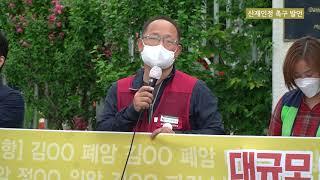 집단산재신청 단위별 산재인정 촉구 발언 : 김일호 플랜…