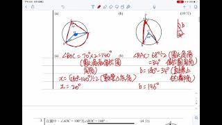 Publication Date: 2021-06-08 | Video Title: 圓形性質小測1_2 講解