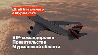 VIP-командировки Правительства Мурманской области