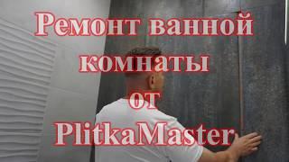 Ремонт двухкомнатной квартиры г. Краснодар (часть 3) ВАННАЯ КОМНАТА