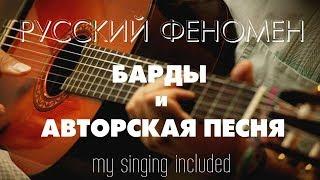 Intermediate Russian. Russian Music Phenomenon: Барды и авторская песня.  RUS CC