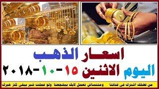 اسعار الذهب اليوم الاثنين 15-10- 2018