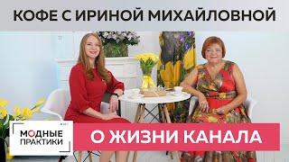 Создаем вокруг себя атмосферу благополучия Пьем кофе и рассуждаем о жизни Кофе с Ириной Михайловной