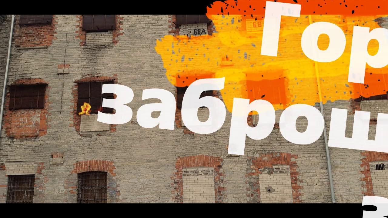 Tallinn Vlog Telliskivi,Горхолл и заброшенка!