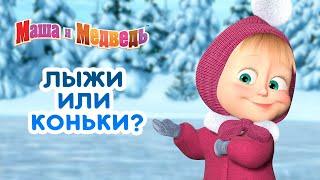 Маша и Медведь Лыжи или коньки Сборник зимних серий про Машу