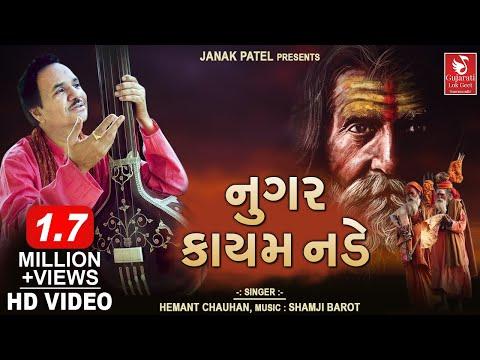 Best Morning Gujarati નુગરા કાયમ નડે Bhajan I Nugara Kayam Nade | Kadvi Vani | Hemant Chauhan
