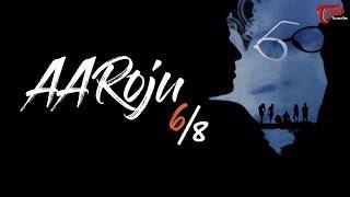 AARoju 6/8    Telugu short film 2017    by Suresh Kumar Janda