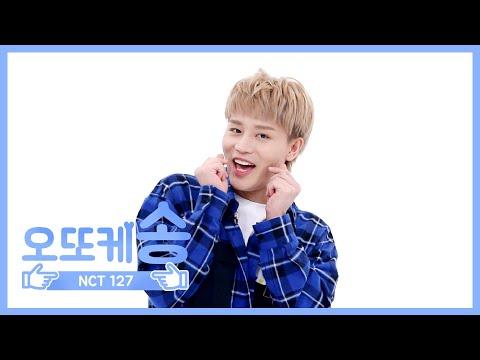[주간아 미방] 오또케송♡ NCT 127 태일 l EP.452