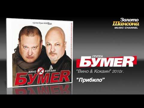БумеR - Прибило (Audio)